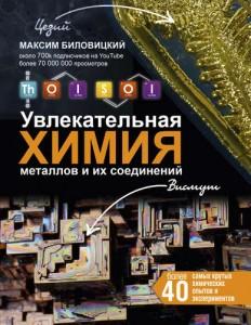 ThoiSoi Увлекательная химия металлов и их соединений Энциклопедия Биловицкий Максим 16+