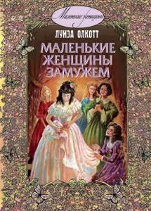 Маленькие женщины замужем Книга Олкотт Луиза 12+
