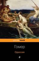Одиссея Книга Гомер 16+