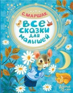 Все сказки для малышей Книга Маршак Самуил 0+