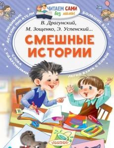 Смешные истории Книга Драгунский Виктор 0+