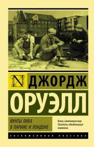 Фунты лиха в Париже и Лондоне Книга Оруэлл Джордж 16+