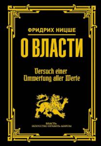 О власти Книга Ницше Фридрих 16+