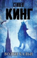 Волки кальи Книга Кинг Стивен 16+