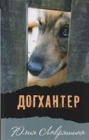 Догхантер Книга Лавряшина Юлия 12+