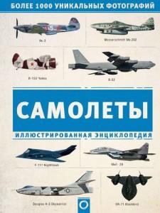 Самолеты Иллюстрированная энциклопедия Книга Лаврик А12+
