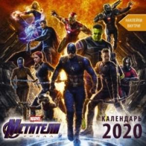 Календарь с наклейками на 2020 год Мстители Финал 0+