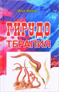 Гирудотерапия Книга Ионов Илья 16+