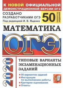 ОГЭ 2020 Математика Типовые варианты экзаменационных заданий 50 вариантов Пособие Высоцкий ИР