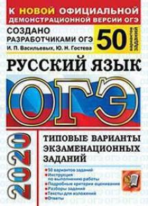 ОГЭ 2020 Русский язык 50  вариантов экзаменационных типовых заданий Пособие Васильевых ИП