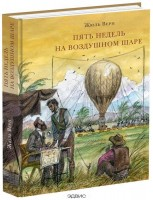 Пять недель на воздушном шаре роман Книга Верн Жюль 12+