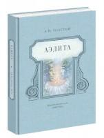 Аэлита Книга Толстой 12+