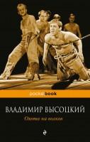 Охота на волков Книга Высоцкий 16+