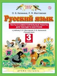 Русский язык Тесты и самостоятельные работы для текущего контроля 3 кл Планета знаний Пособие Калинина ОБ