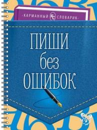 Карманный словарик Пиши без ошибок Словарь Ушакова