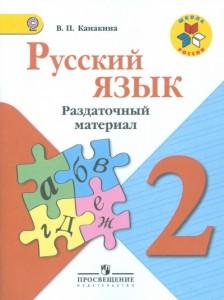 Русский язык Раздаточный материал 2 класс Школа России Учебное пособие Канакина ВП 0+