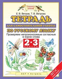 Тетрадь для самостоятельной работы по русскому языку Проверяем непроизносимые согласные в корне слова 2-3 классы Пособие Ветров ЕВ
