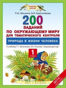 200 заданий по окружающему миру для тематического контроля Природа в жизни человека 1 кл Планета знаний Пособие Мошнина РШ
