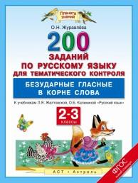 200 заданий по русскому языку для тематического контроля Безударные гласные в корне слова 2-3 кл Пособие Журавлева ОН