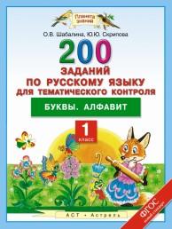 200 заданий по русскому языку для тематического контроля Буквы Алфавит 1 класс Планета знаний Пособие Шабалина ОВ