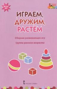 Играем дружим растем Сборник развивающих игр Группа раннего возраста Пособие Артюхова ИС