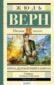 Пятнадцатилетний капитан Книга Верн Жюль 12+