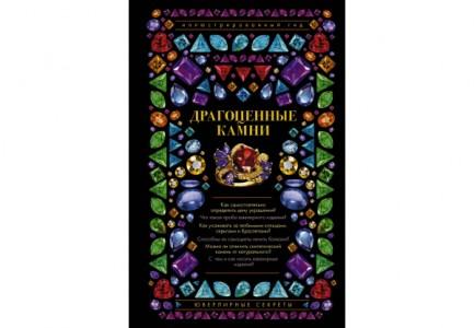 Драгоценные камни Ювелирные секреты Книга Лагутенков Алексей 12+