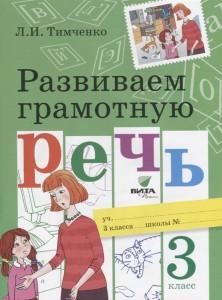 Русский язык Развиваем грамотную речь 3 класс Учебное пособие Тимченко ЛИ