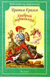 Храбрый портняжка Библиотечка школьника Книга Братья Гримм 6+
