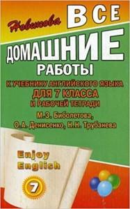 Английский язык 7 Класс Все домашние работы к учебнику и Рабочая тетрадь Биболетова Пособие Новикова