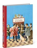 Асканио Книга Дюма 5-4335-0316-8