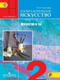 Изобразительное искусство Искусство и ты 2 класс Учебник Коротеева ЕИ