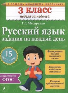 Русский язык 3 класс задания на каждый день Пособие Мисаренко ГГ 0+