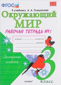 Окружающий мир 3 Класс в 2 частях Комплект Рабочая тетрадь к учебнику Плешакова Соколова