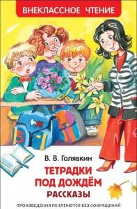 Тетрадки под дождем Рассказы Внеклассное чтение Книга Голявкин Виктор 0+