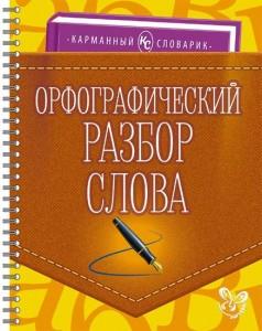 Орфографический разбор слова Карманный словарик Ушакова 12+