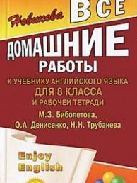 Английский язык 8 Класс Все домашние работы к учебнику и Рабочая тетрадь Биболетова Пособие Новикова