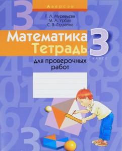 Математика 3 Класс Тетрадь для проверочных работ Рабочая тетрадь Муравьева