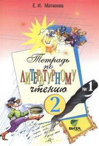 Литературное чтение 2 Класс в 2 частях Комплект Рабочая тетрадь Матвеева