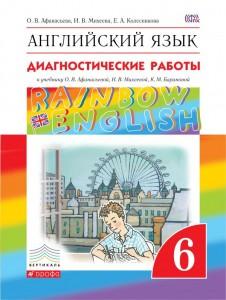 Английский язык Rainbow English Диагностические работы 6 класс Учебное пособие Афанасьева ОВ 12+