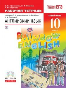 Английский язык Rainbow English 10 класс Базовый уровень Рабочая тетрадь Афанасьева ОВ Михеева ИВ Баранова КМ 12+