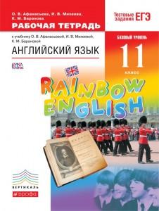 Английский язык Rainbow English 11 класс Базовый уровень Рабочая тетрадь Афанасьевой ОВ Михеевой ИВ Баранова КМ 12+