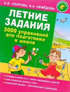 Летние задания 3000 упражнений для подготовки к школе Пособие Узорова ОВ 0+