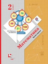 Математика 2 класс Начальная школа XXI века Учебник 1-2 часть комплект Рудницкая ВН Юдачева ТВ