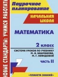 Математика Система уроков по учебнику Башмакова МИ Нефедовой МГ 2 класс Планета знаний Пособие Часть 2 Лободина НВ 6+