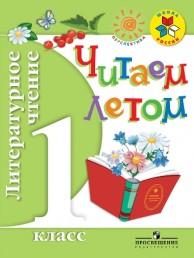 Литературное чтение Читаем летом 1 класс Учебное пособие 0+
