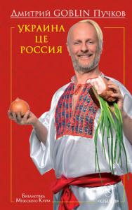 Украина це Россия Книга Пучков