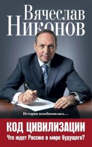 Код цивилизации Что ждет Россию в мире будущего Книга Никонов