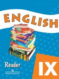 Английский язык 9 класс Книга для чтения Афанасьева ОВ 6+