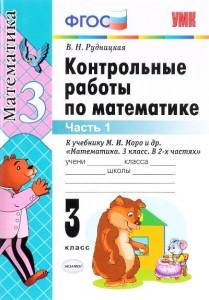 Математика Контрольные работы к учебнику Моро МИ 3 класс Пособие 1-2 часть комплект Рудницкая ВН
